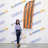 Флаг переносной парус георгиевская лента