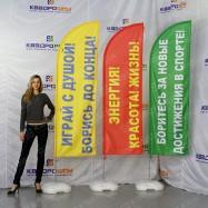 флаг для спортивных мероприятий
