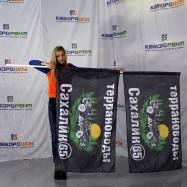 """Флаг с логотипом """"Террановоды Сахалин 65"""""""