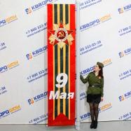 Флаговая консоль на день победы