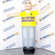 надувная фигура доктор бубновский с машущей рукой