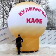 Аэро шар на крышу для рекламы кафе и ресторана