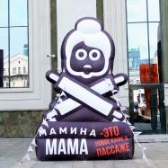 Надувная уличная рекламная фигура в виде логотипа