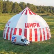 воздушный цирк в шатре шапито