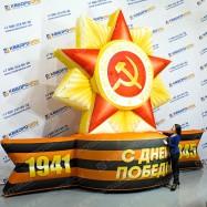 огромная декорация надувной орден победы на георгиевской ленте