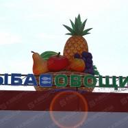 гигантские фрукты и овощи