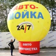 Надувной рекламный шар геостат для автомойки