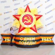 огромная надувная фигура звезда день победы