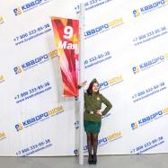 Консоль флаговая усеченная на 9 мая