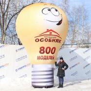 Геостат рекламный в виде цокольной лампы особняк