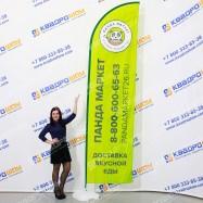 Флаг виндер парус для рекламы доставки еды