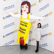 Надувная рекламная фигура Девушка ЛАЙТ
