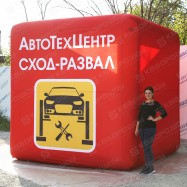надувная фигура рекламный куб для автосервиса
