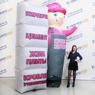 Надувная фигура строитель с блоком розовый