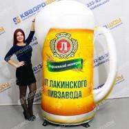 Надувная большая кружка с пивом
