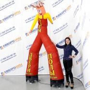Танцующая воздушная фигура Аэромен Терем