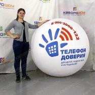 Пневмофигура мяч с принтом телефон доверия