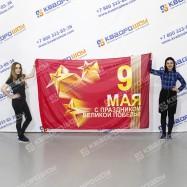 Прямоугольный флаг 9 Мая