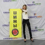 """Рекламный флаг для магазина """"Шины"""""""