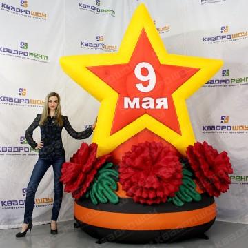 Надувная декорация Звезда 9 мая