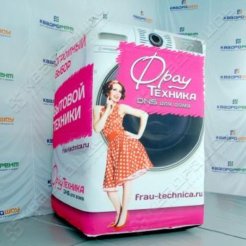 Надувная стиральная машина для рекламы магазина бытовой техники
