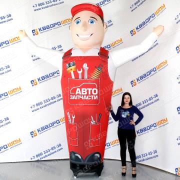 Аэрокукла с машущей рукой для рекламы автозапчастей