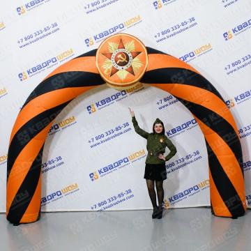 Надувная арка дуга георгиевская лента с орденом