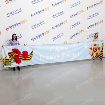 Баннер 9 Мая голубой Вариант 2