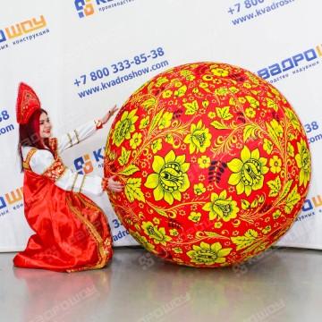 Надувной мяч с Хохломской росписью для масленичных гуляний