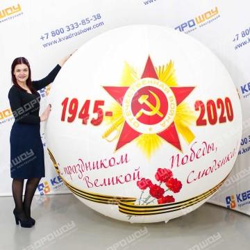 Надувной шар на день Победы вариант 1