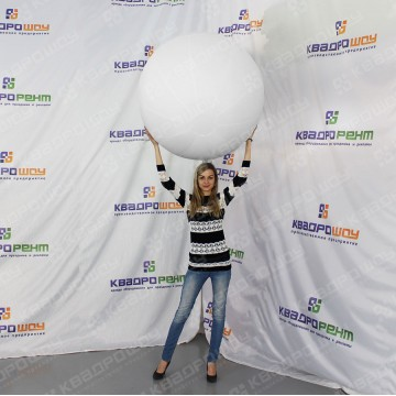 Большой белый шар