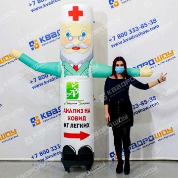 Надувной Доктор Лайт для рекламы услуг