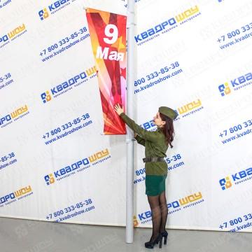 Праздничный флаг для опор освещения на 9  мая