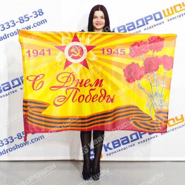 Флаг день Победы для парада 9 мая