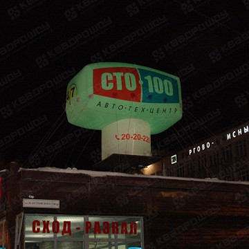 Пневмофигура геостат с логотипом СТО с подсветкой