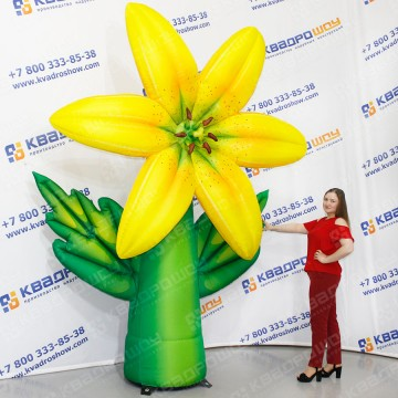 Гигантский надувной цветок жёлтая лилия