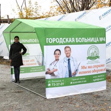 Каркасная брендированная палатка для городской больницы