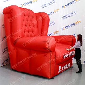 Надувной Кресло для привлечения внимания клиентов