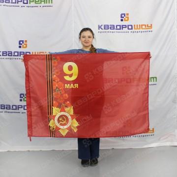 красный флаг 9 мая ко Дню Победы