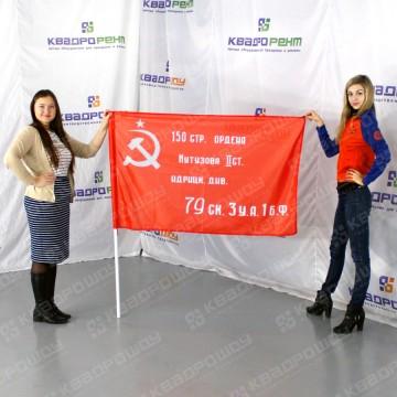 флаг знамя победы на 9 мая