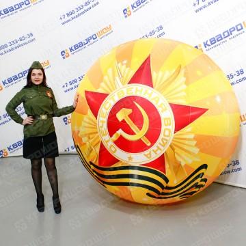 Надувной шар декорация ко дню победы