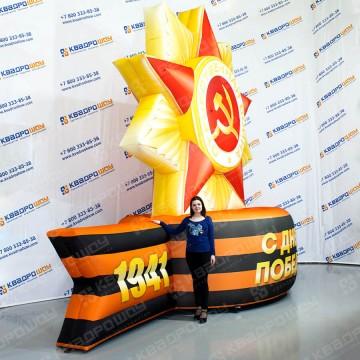 надувная фигура огромная звезда с георгиевской лентой на 9 мая