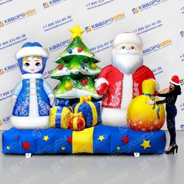 Надувной комплект новогодний Дед Мороз, Снегурочка и Ёлка