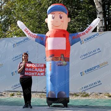 Надувная конструкция человек с машущей рукой реклама