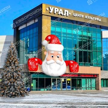 Надувная декорация на крышу Дед Мороз