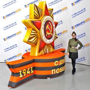 Надувная фигура Звезда орден с георгиевской лентой