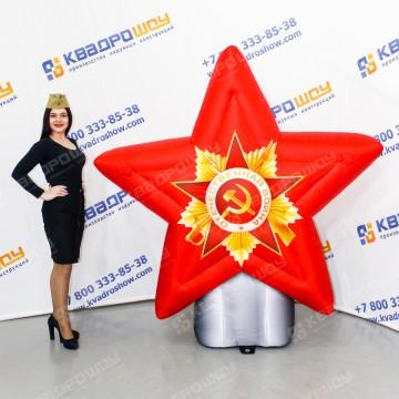 Надувной геостат Звезда с орденом