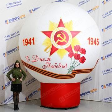Шар на опоре надувной на праздник Победы