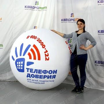Надувной мяч с изображением телефон доверия