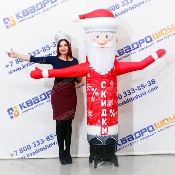 Надувной Дед Мороз супер лайт